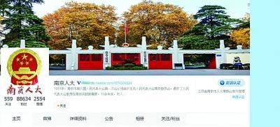 南京人大官方微博。