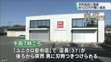 日本群马县现持刀抢劫案嫌犯携巨款骑单车潜逃
