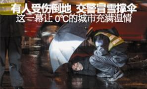 男子遇车祸倒在街口 交警蹲着举伞为其挡雪遮雨