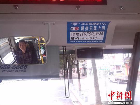 """浙江""""最帅公交车司机""""分享Wifi乘客赞其高大上"""