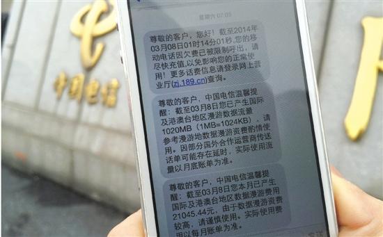 男子在泰国用手机看一部电影 欠2万多元话费
