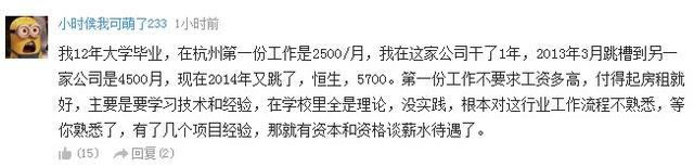 浙江应届大学生就业起薪3000元 环保行业人才吃香