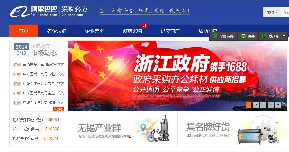 淘宝网官方旗舰店_目前国内比较好的采购网站有哪些