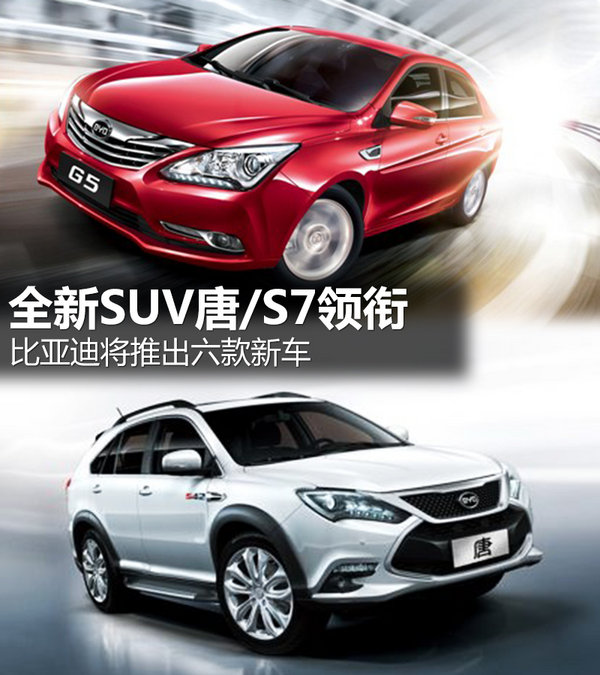 新suv-s7、秦电动版以及首款542计划车型比亚迪唐,2015年和2高清图片