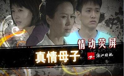 浙江 女性/经视推出母爱亲情系列电视剧 亲情感人